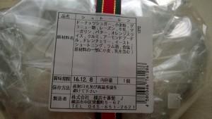 馬車道十番館【シュトーレン小】原材料