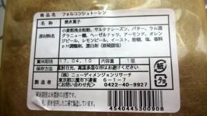 リンデ【フォルコンシュトーレン】原材料