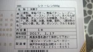 神戸フロインドリープ【シトーレン】原材料