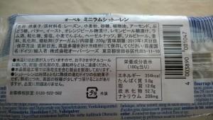 オーベル【ミニラムシュトーレン】原材料