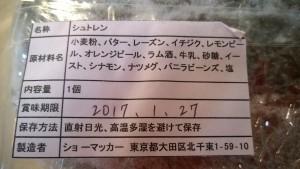 ショーマッカー【シュトレン】原材料