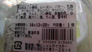 ヒンメル【柚子のシュトレン】原材料