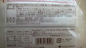 タカキベーカリー【ミニシュトレンショコラ】原材料