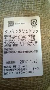 ツオップ【クラッシックシュトレン】原材料