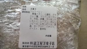 近江屋洋菓子店【シュトーレン】原材料